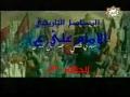 Musalsal - Imam Ali - Part 13 - Arabic