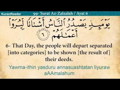 Quran: 99. Surah Az-Zalzalah (The Earthquake): Arabic and English translation HD