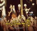 آج علم آپ کے ہاتھ میں ہے | امام خمینی رضوان اللہ علیہ | Farsi Sub Urdu
