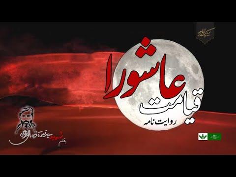 [Documentary] Qiymat e Ashura Aur Hum   2021   Urdu