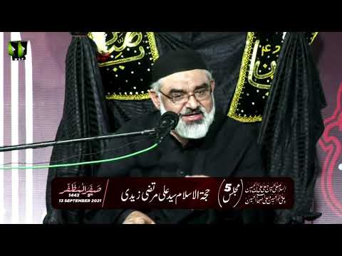 [5] Ebadat Say Ebodiyat Tak | H.I Ali Murtaza Zaidi | Safar 1443/2021 | Urdu