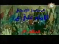 Musalsal - Imam Ali - Part 12 - Arabic