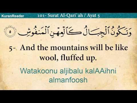 Quran: 101 | Surah Al-Qari\'ah (The Calamity): Arabic and English translation HD