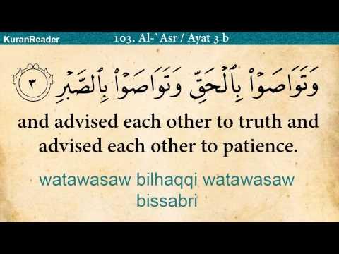 Quran: 103 | Surah Al-Asr (The Declining Day): Arabic and English translation HD