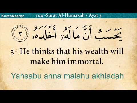 Quran: 104 | Surah Al-Humazah (The Traducer/Gossipmonger): Arabic and English translation HD