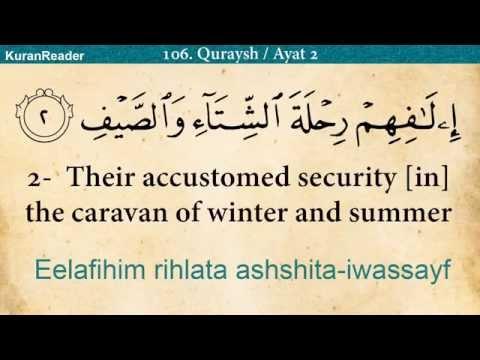 Quran: 106. Surah Al-Quraysh (Quraysh): Arabic and English translation HD