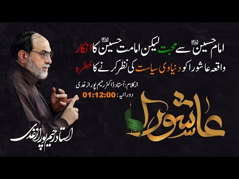 [Speech] Ustad Raheem Pur Azgadi   Ashura, Siyasat, Imamat ka Inkar   Urdu Translation