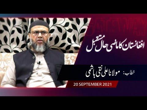 [Current Affairs] Afghanistan Ka Maazi, Haal Aur Mustaqbil | Moulana Ali Naqi Hashmi | 20 Sep 2021 | Urdu