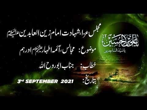 Majalis, Aaema (as) Or Ham   Janab Abu Rohullah   Toronto, Canada   Muharram 1443/2021   Urdu