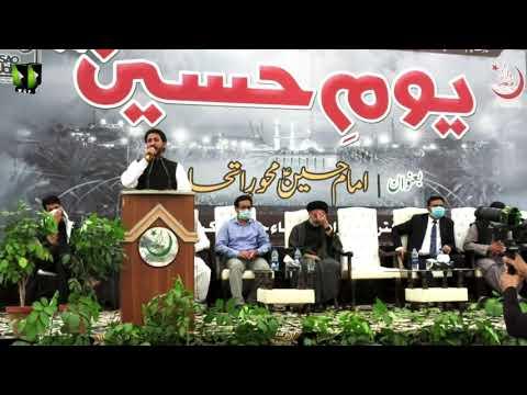 [Salam] Youm-e-Hussain (as) 1443 | Janab Muzaffar Rizvi | University of Karachi | Urdu