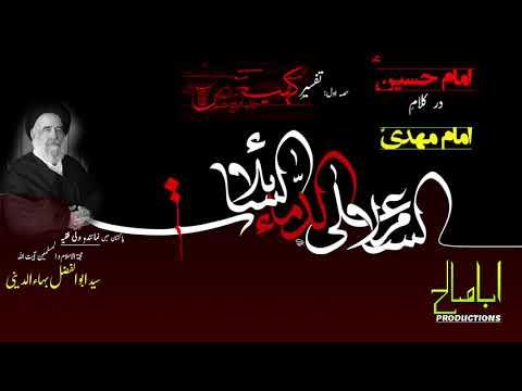 CLIP | امام حسینؑ در کلام امام مہدیؑ | 1/3 | تفسیر کھیعص | H.I Syed Abul Fazl Bahauddini | Farsi sub Urdu