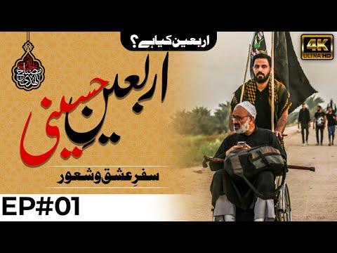 Hamary Maktab Me | [EP1] Arbaeen e Hussaini - Safar e Ishq o Shaoor | Arbaeen kia hy ? - Urdu