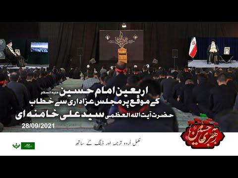 Speech Imam Khamenei    Arbaeen Khitab 1443/2021   Urdu