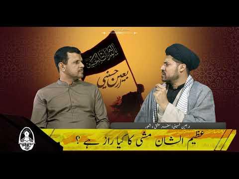 Hamary Maktab Me | [EP3] Arbaeen e Hussaini - Safar e Ishq o Shaoor | Azimul Shan Mashi Ka Raaz ? | Urdu