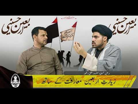 Hamary Maktab Me | [EP4] Arbaeen e Hussaini - Safar e Ishq o Shaoor | Ziyarat e Arbaeen Marfat k Sth - Urdu