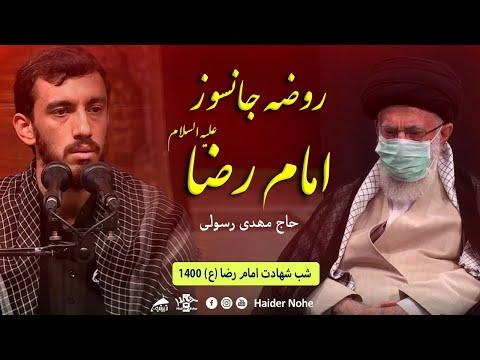 روضه شهادت امام رضا - حاج مهدی رسولی در حضور رهبر انقلاب | Farsi