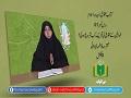 کتاب حقوقِ زن در اسلام [1] | خواتین کے حقوق کی تحریک کب شروع ہوئی؟ | Urdu