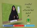کتاب حقوقِ زن در اسلام [3] | عورت کی آزادی کے نعرے کی اصل وجہ | Urdu
