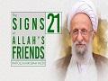 [21] The Signs of Allah's Friends | Ayatollah Misbah-Yazdi | Farsi Sub English