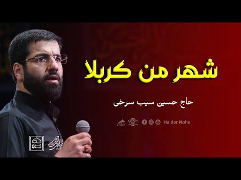 شهر من کربلا ( يه سلام از راه دور ) حسین سیب سرخی | مداحی جدید | Farsi