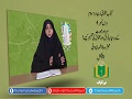کتاب حقوقِ زن در اسلام [4] | مرد اور عورت کے درمیان فرق اور حقوق کی تقسیم کیسے؟ | Urdu