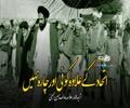 اتحاد کے علاوہ کوئی اور چارہ نہیں | شہید علامہ عارف حسین الحسینی | Urdu