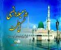 روزِ میلاد النبیؐ کی عظمت | ولی امرِ مسلمین سید علی خامنہ ای حفظہ اللہ | Farsi Sub Urdu