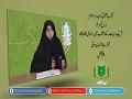 کتاب حقوقِ زن در اسلام [7] | شریکِ حیات  کے انتخاب میں اسلامی نقطہ نگاہ | Urdu