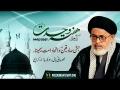 [Speech] Jashan Sadiqain (as) Wa Ittehad -e- Ummat Seminar | H.I Razi Haider Zaidi | Urdu