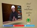 کتاب عدلِ الٰہی [16] | اس جہان میں تبعیض یا تفاوت؟ | Urdu
