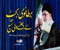 برطانوی بجٹ سے چلنے والی تشیع | ولی امرِ مسلمین سید علی خامنہ ای حفظہ اللہ | Farsi Sub Urdu