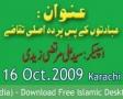 Ibadaton Ke Pase Parda Asli Taqaze - AMZ - Urdu - 19-10-09