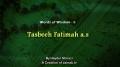 Tasbeeh of Hazrat Fatimah (s.a)  - English