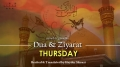 (7) Thursday - Dua and Ziyarat - Arabic sub English