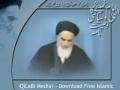 Imam Khomeni Ka Ilahi Wa Siasi Wasiat Nama - Part 6 - Urdu