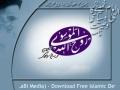 Imam Khomeni Ka Ilahi Wa Siasi Wasiat Nama - Part 1 - Urdu