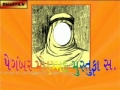 Prophet Muhammad saw - Gujrati