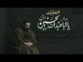 Importance and responsibilities of Aza-E-Hussain - Day2 P1 - Agha Hasan Mujtaba Rizvi - English