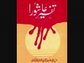 [08/20] Tafseer E Ashora eBook - Urdu