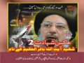 Ayatullah Baqar ul Hakim 1 of 11 - Aks-e-Shahadat 2