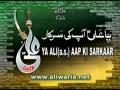 Ya Ali ap ki sarkar Noha By Farhan Ali Waris 2010 - Urdu