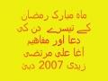 3rd Dua-E-Ramazan 2007- Tafseer - Urdu Agha Ali Murtaza