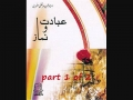 Ebook-Ibadat o Namaz by Shaheed Mutaheri-Part 1 of 2-Urdu