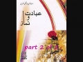 Ebook-Ibadat aur Namaz-Part2 of 2 by Shaheed Mutaheri-Urdu