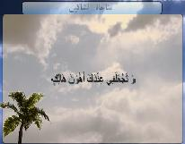 Munajat - Arabic مناجاة الشاكين