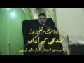AUDIO Day 1 - 1 Safar - Bandagi kay aadab - Urdu