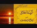 [03/10] eBook - Aaenah-e-Ikhlaq - Ayatullah Mamaqani - Urdu