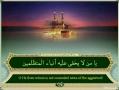 Sahifah Sajjadiyyah - 14 In Acts of Wrongdoing - Arabic sub English