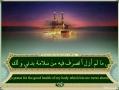 Sahifah Sajjadiyyah - 15 When Sick or in Distress or Affliction - Arabic sub English