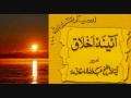[07/10] eBook - Aaenah-e-Ikhlaq - Ayatullah Mamaqani - Urdu